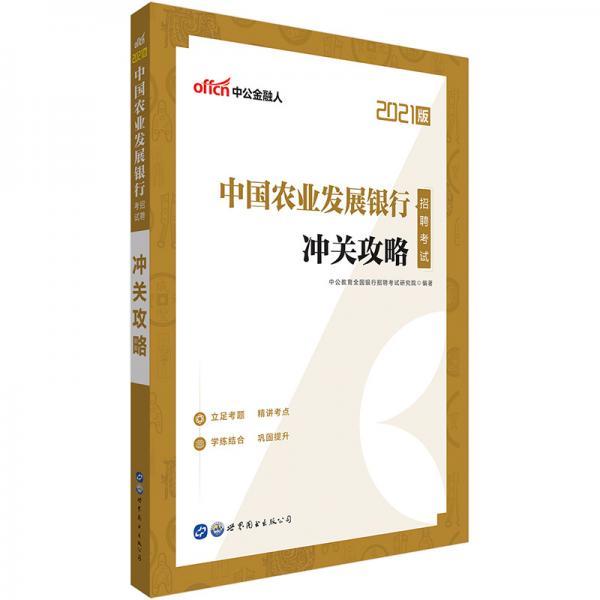 中公教育2021中国农业发展银行招聘考试:冲关攻略