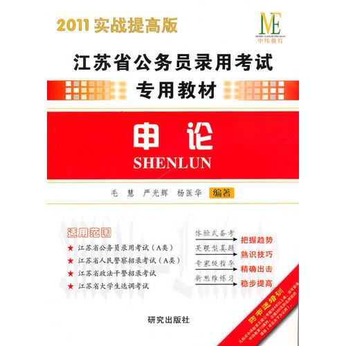申论:2011实战提高版/江苏省公务员录用考试专用教材