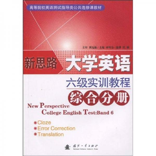 高等院校英语测试指导类公共选修课教材:大学英语六级测试实训教程丛书(综合分册)