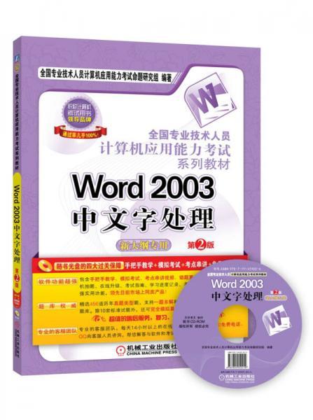 全国专业技术人员计算机应用能力考试系列教材:Word 2003中文字处理