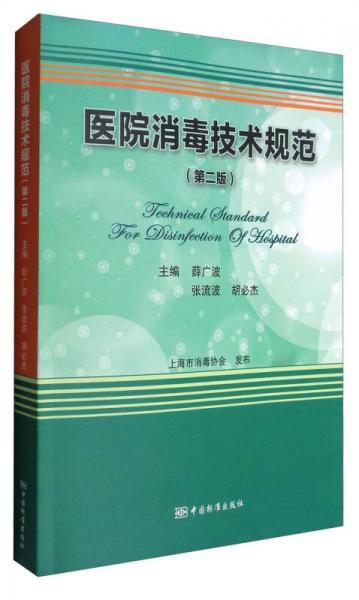 医院消毒技术规范(第二版)