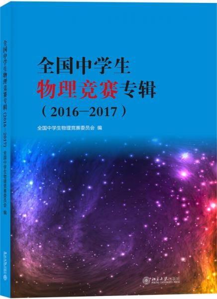 全国中学生物理竞赛专辑2016-2017