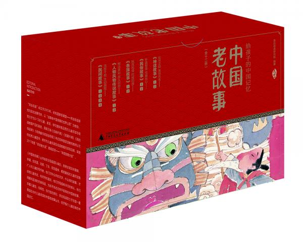 亲近母语中国老故事给孩子的中国记忆民间神话民俗各族故事人物风物传说(套装全12册)全新