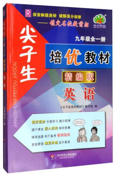 尖子生培优教材:英语(九年级全一册 R 精编版)