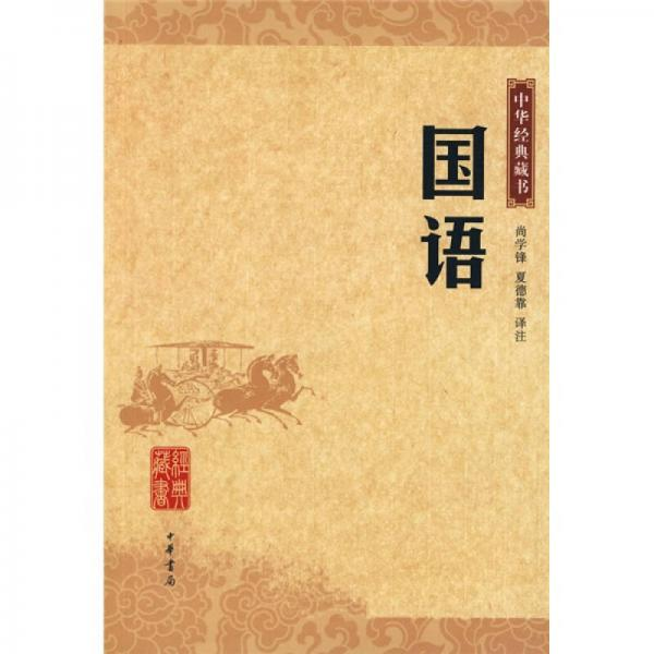 国语/中华经典藏书