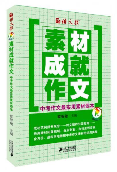语文报·素材成就作文:中考作文最实用素材读本