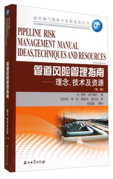 国外油气勘探开发新进展丛书·管道风险管理指南:理念技术及资源(第3版)