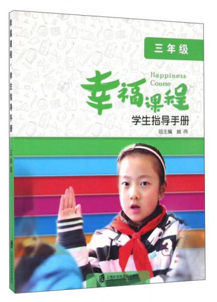 幸福课程学生指导手册(三年级)