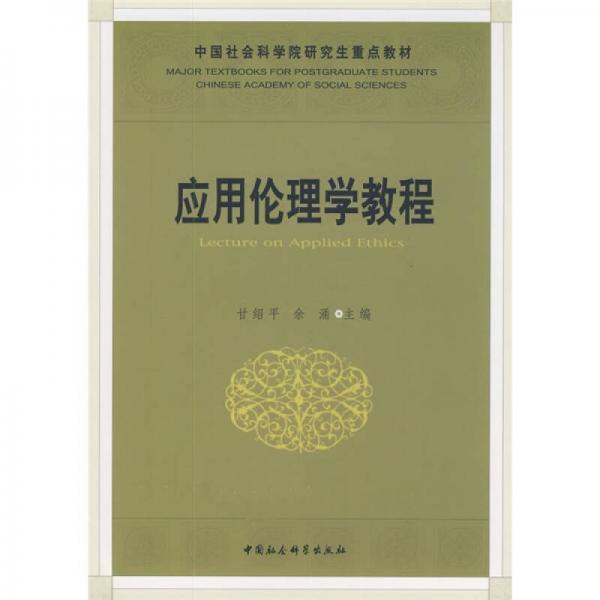 中国社会科学院研究生重点教材系列:应用伦理学教程