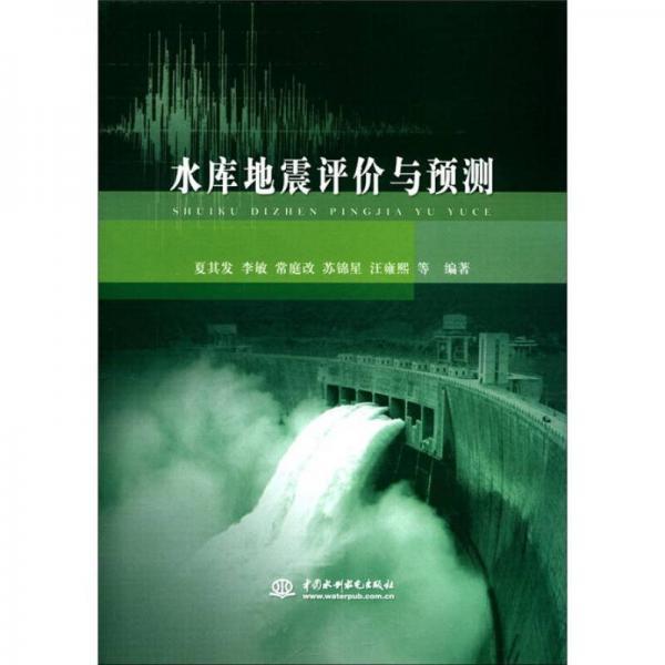水库地震评价与预测