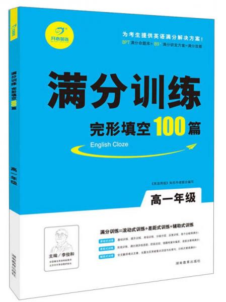 开心英语·满分训练·完形填空100篇:高1年级