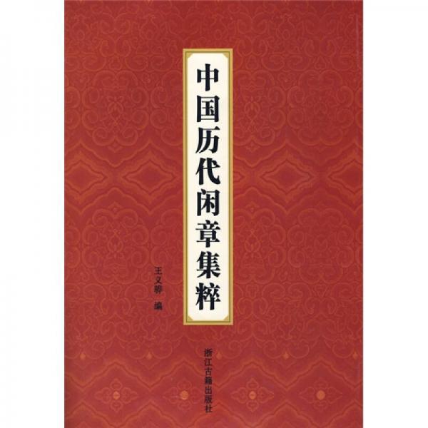 中国历代闲章集粹