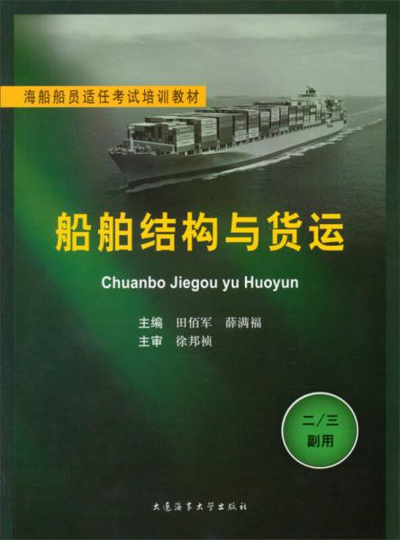 海船船员适任考试培训教材:船舶结构与货运(2/3副用)