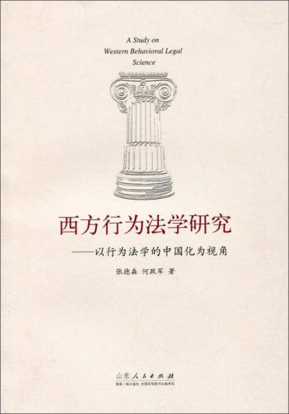 西方行为法学研究:以行为法学的中国化为视角