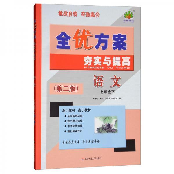 全优方案夯实与提高:语文(七年级下第2版)