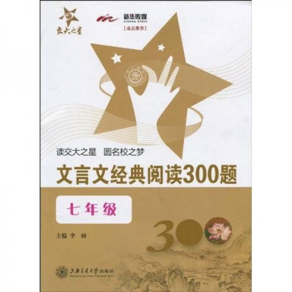 交大之星:文言文经典阅读300题(7年级)