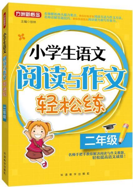 小学生语文阅读与作文轻松练·二年级