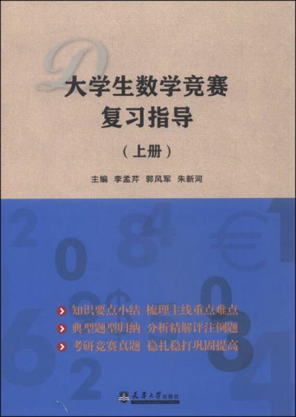 大学生数学竞赛复习指导(上册)
