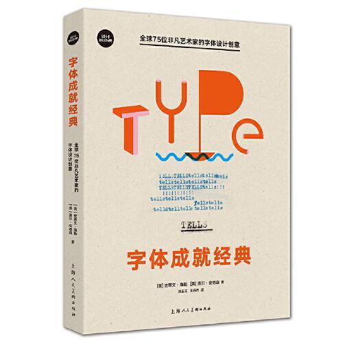 字体成就经典:全球75位非凡艺术家的字体设计创意