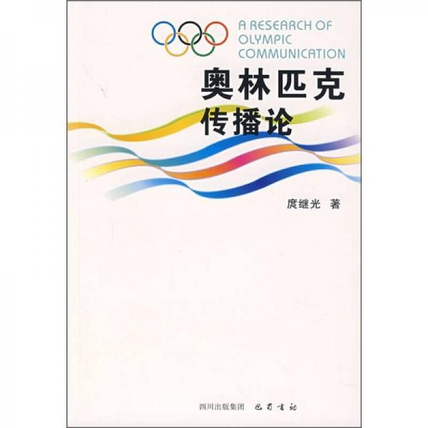 奥林匹克传播论