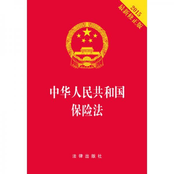 中华人民共和国保险法(2015最新修正版 烫金版)