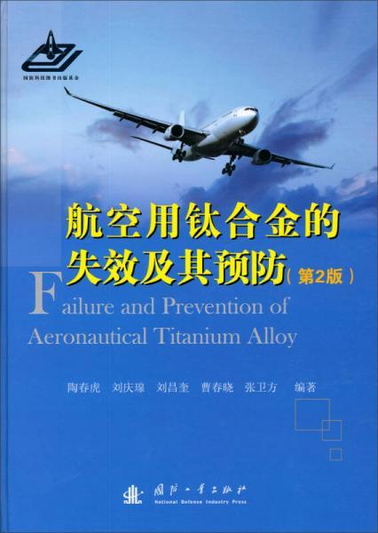航空用钛合金的失效及其预防(第2版)