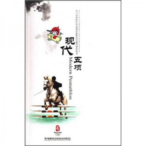 第29届奥林匹克运动会竞赛项目通用知识丛书.现代五项.Modern pentathlon