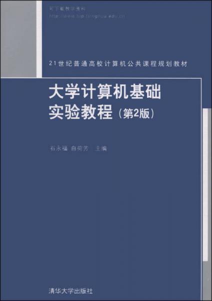 大学计算机基础实验教程(第2版)/21世纪普通高校计算机公共课程规划教材