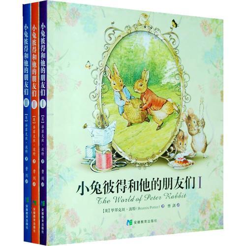 小兔彼得和他的朋友们(全3册)