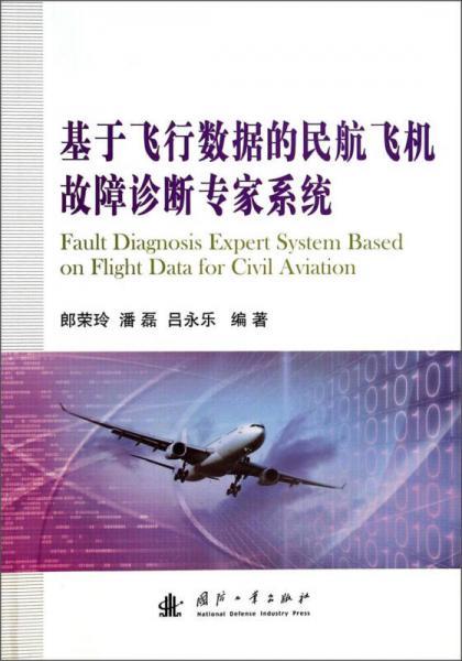 基于飞行数据的民航飞机故障诊断专家系统