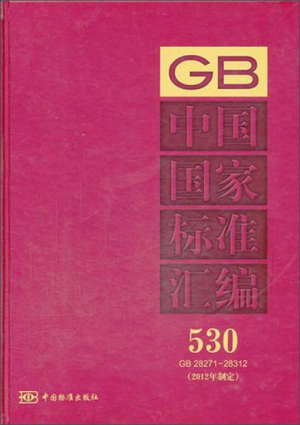中国国家标准汇编530(GB 28271~28312)(2012年制定)