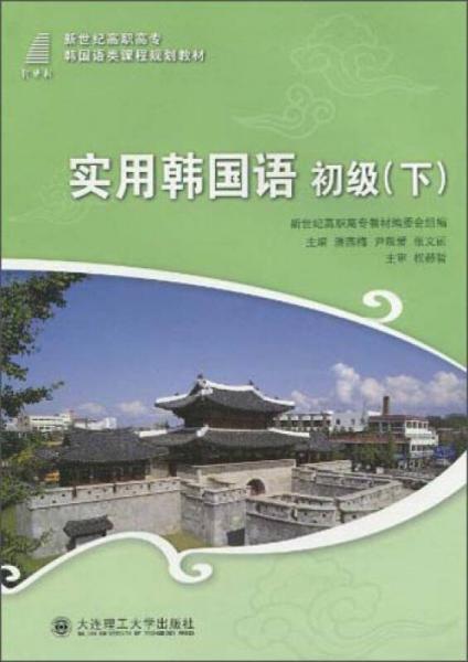实用韩国语初级(下)/新世纪高职高专韩国语类课程规划教材