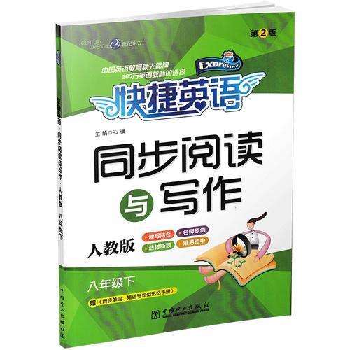快捷英语同步阅读与写作人教版 八年级下 第2版