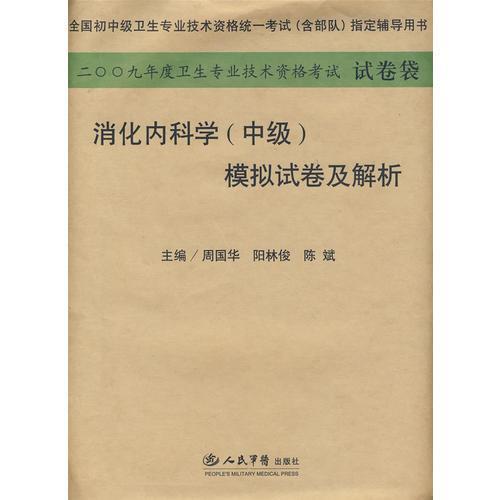 2009年消化内科学(中级)模拟试卷及解析.(纸质版)系列