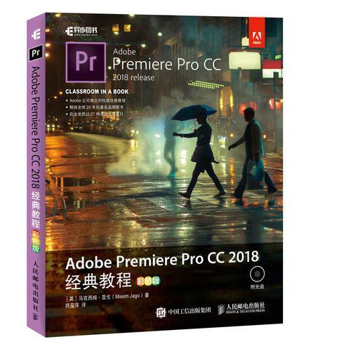 Adobe Premiere Pro CC 2018经典教程 彩色版