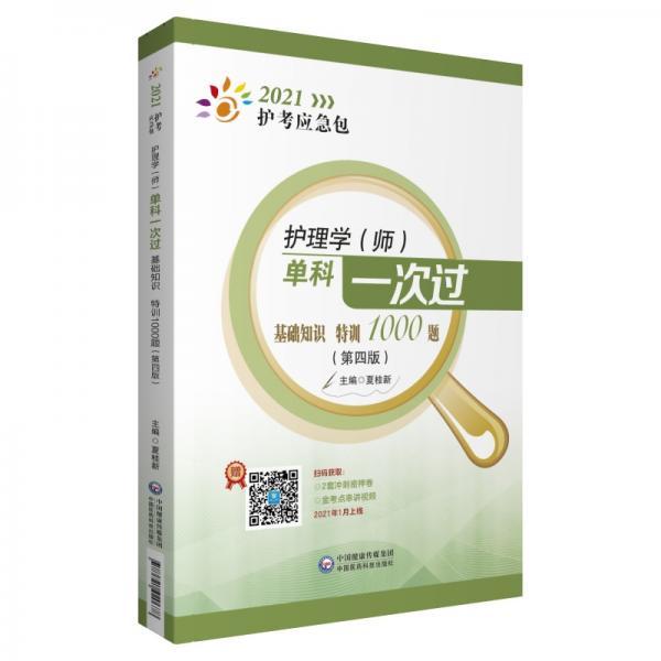 护理学(师)单科一次过——基础知识特训1000题(第四版)(2021护考应急包)