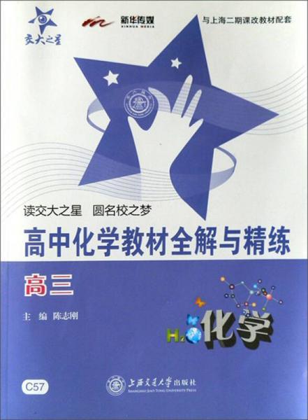 交大之星·高中化学教材全解与精练:化学(高3)