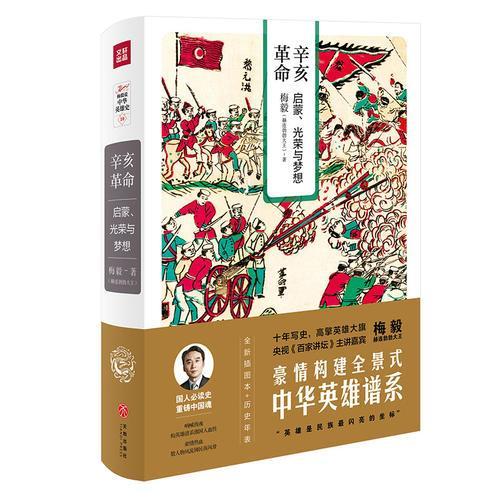 辛亥革命:启蒙、光荣与梦想(梅毅说中华英雄史系列)