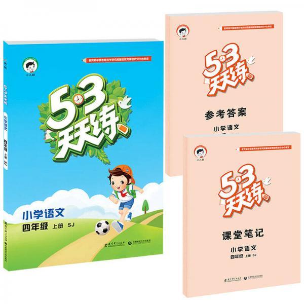 53天天练 小学语文(四年级上册 SJ版 2016)