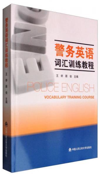 警务英语词汇训练教程