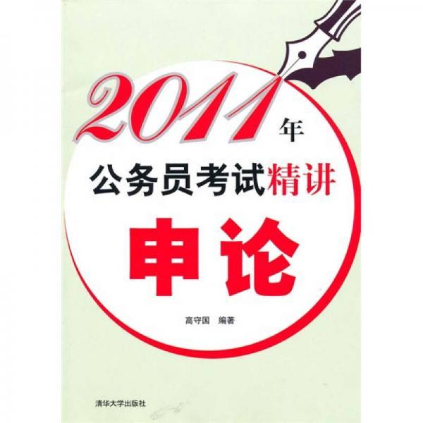2011年公务员考试精讲:申论