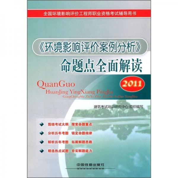 2011全国环境影响评价工程师职业资格考试辅导用书:《环境影响评价案例分析》命题点全面解读