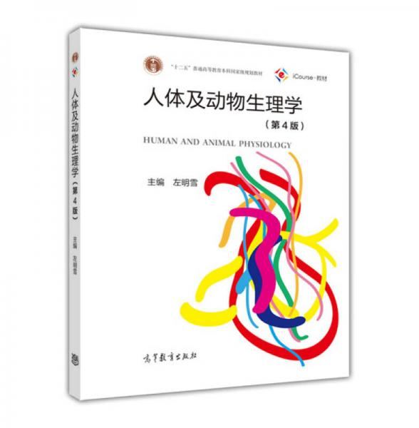 人体及动物生理学(第4版)
