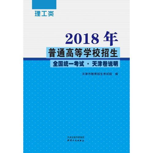 2018年普通高等学校招生全国统一考试.天津卷说明 理工类