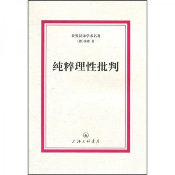 世界汉译学术名著:纯粹理性批判