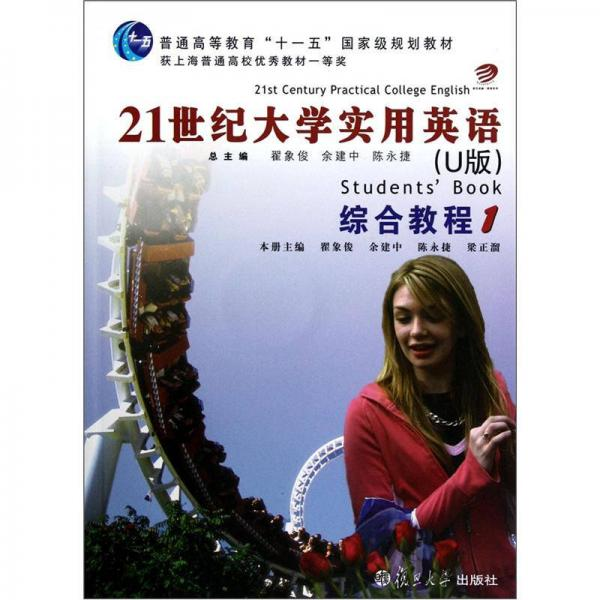 """普通高等教育""""十一五""""国家级规划教材:21世纪大学实用英语(U版)综合教程1"""