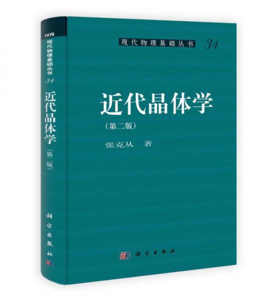 近代晶体学(第2版)