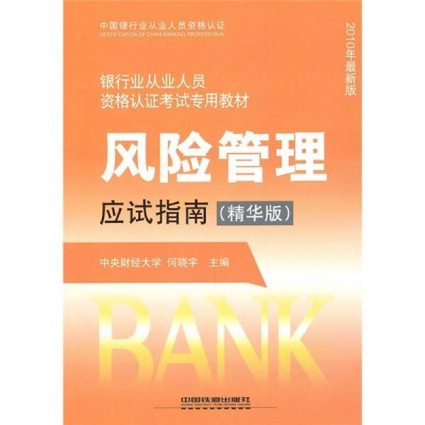 银行业从业人员资格认证考试专用教材:风险管理应试指南(精华版·2010年最新版)