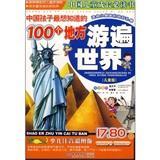 中国孩子最想知道的100个地方—游遍世界:儿童版:少儿注音彩图版