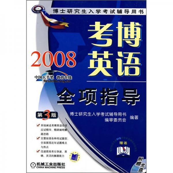 2008考博英语全项指导